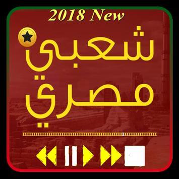 اغاني مصرية شعبي poster