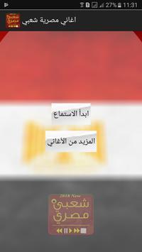 اغاني مصرية شعبي screenshot 1