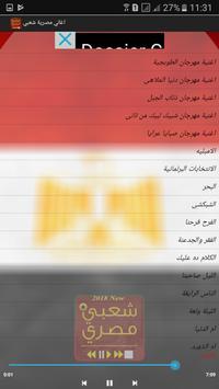 اغاني مصرية شعبي screenshot 4