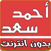 أغاني أحمد سعد 2018 icon