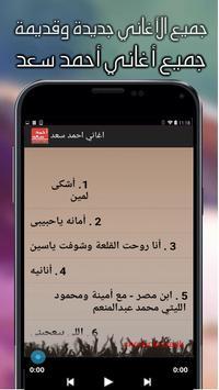 أغاني أحمد سعد 2018 apk screenshot