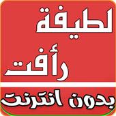 Latifa Raafat Mp3 icon