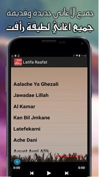 Latifa Raafat Mp3 screenshot 2