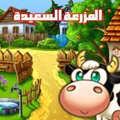 المزرعة السعيدة بدون نت icon
