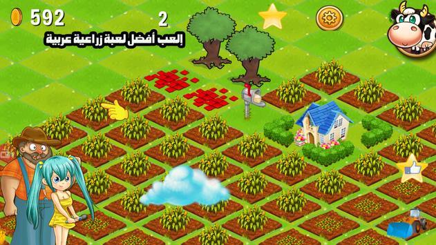 المزرعة السعيدة بدون نت apk screenshot