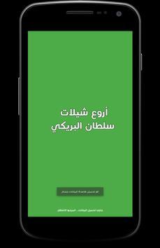 أروع شيلات سلطان البريكي poster