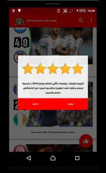 مباريات كاس العالم 2018 بالفيديو - أخبار وملخصات apk screenshot