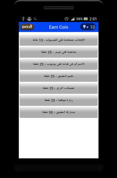 وصلة رياضية عالمية apk screenshot