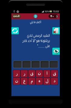 وصلة برشلونة - لعبة أسئلة apk screenshot