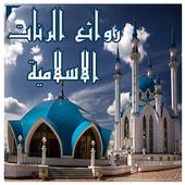 رناتي الاسلامية - بدون نت icon