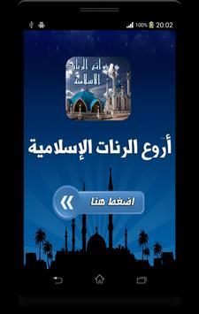 رناتي الاسلامية - بدون نت apk screenshot