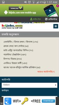 BDJOBS Unofficial App screenshot 1