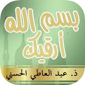 بسم الله أرقيك مع عبد العاطي icon