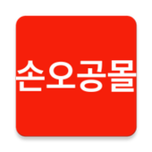 손오공이샵 알림 icon