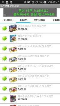 손오공이샵 알림 screenshot 1