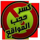 كسر حجب المواقع 2015 icon