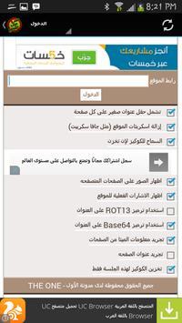 كسر حجب المواقع 2015 apk screenshot