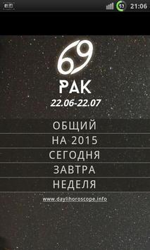Гороскоп для Рака poster