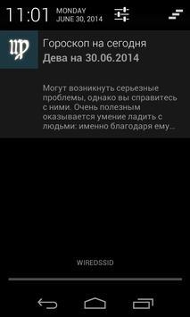 Гороскоп для Дева screenshot 1
