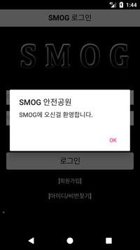 SMOG 안전공원 apk screenshot