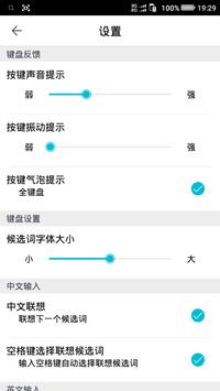 Pin input method apk screenshot