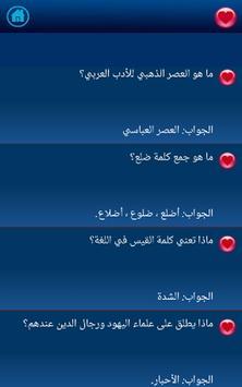 أسئلة ثقافية screenshot 4