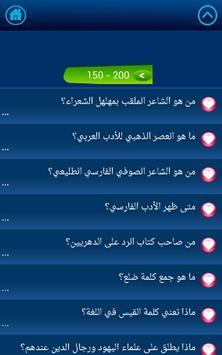 أسئلة ثقافية screenshot 2