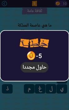 وصلة معلومات عامة screenshot 2