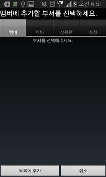 그룹형 SNS 우리끼리 screenshot 2