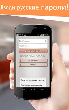 Раскладка для пароля - rus2lat poster