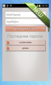 Раскладка для пароля - rus2lat apk screenshot