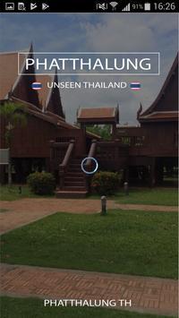 มาตะ เมืองลุง (Ma-Ta MuangLung) poster