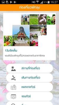 มาตะ เมืองลุง (Ma-Ta MuangLung) screenshot 10