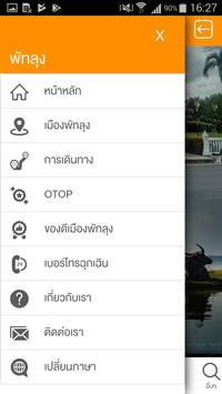 มาตะ เมืองลุง (Ma-Ta MuangLung) screenshot 11