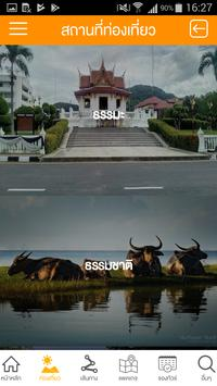 มาตะ เมืองลุง (Ma-Ta MuangLung) screenshot 12