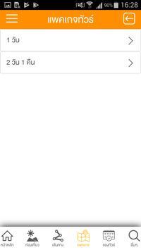 มาตะ เมืองลุง (Ma-Ta MuangLung) screenshot 14