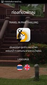 มาตะ เมืองลุง (Ma-Ta MuangLung) screenshot 1