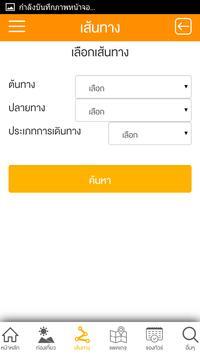 มาตะ เมืองลุง (Ma-Ta MuangLung) screenshot 4