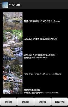 빗소리 영상,음악- ASMR,백색소음,명상,집중력 음악 apk screenshot