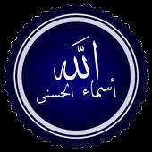 أسماء الله الحسنى و معانيها आइकन