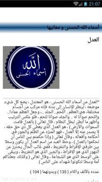 أسماء الله الحسنى و معانيها скриншот 4