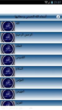 أسماء الله الحسنى و معانيها स्क्रीनशॉट 1