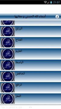 أسماء الله الحسنى و معانيها скриншот 2