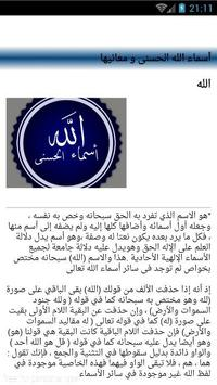 أسماء الله الحسنى و معانيها स्क्रीनशॉट 3