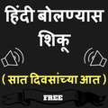 Marathi to Hindi Speaking: Learn Hindi in Marathi
