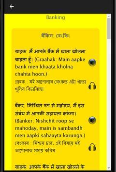 Assamese to Hindi Speaking: Learn Hindi in Asamiya poster