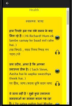 Assamese to Hindi Speaking: Learn Hindi in Asamiya screenshot 2