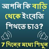 Learn English using Bangla - Bangla to English icon