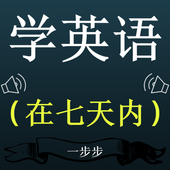 Chinese to English Speaking: Learn English App icon