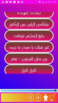 Songs of the Mahdi screenshot 1